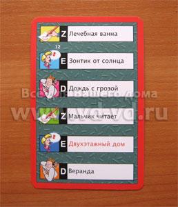 Activity игра карточки скачать - фото 6